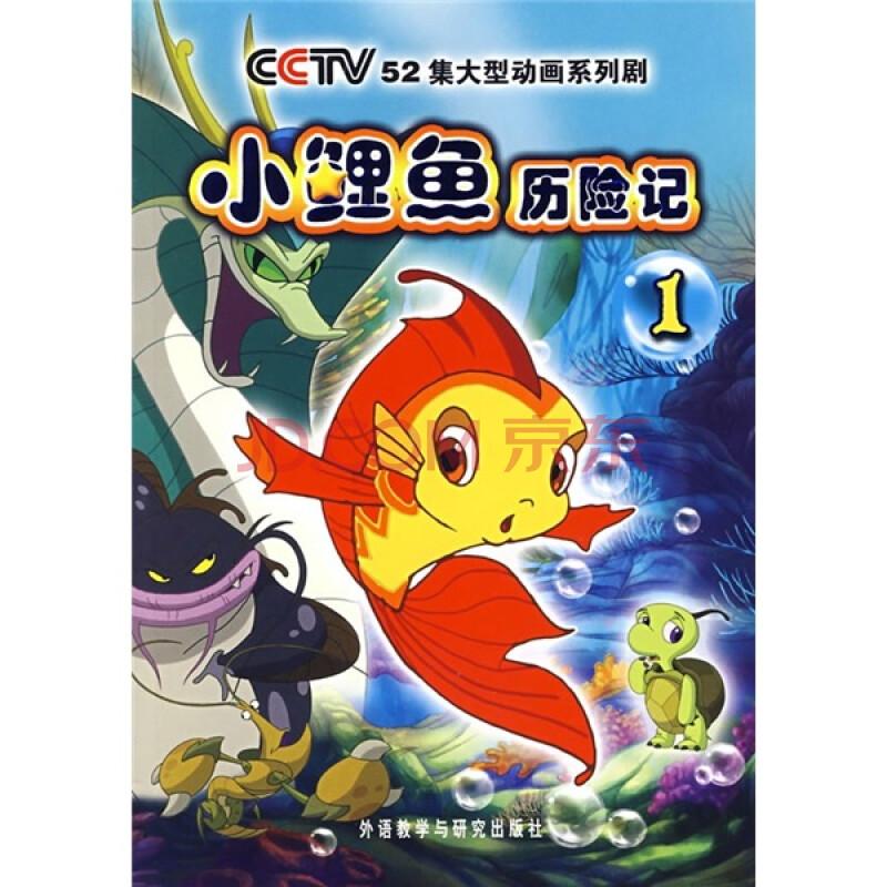 小鲤鱼历险记(1) [3-6岁]