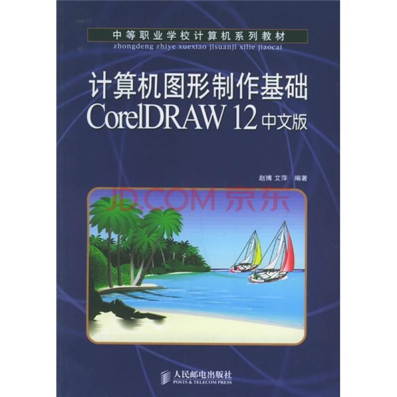 列教材 计算机图形制作基础CorelDRAW 12中文版图片