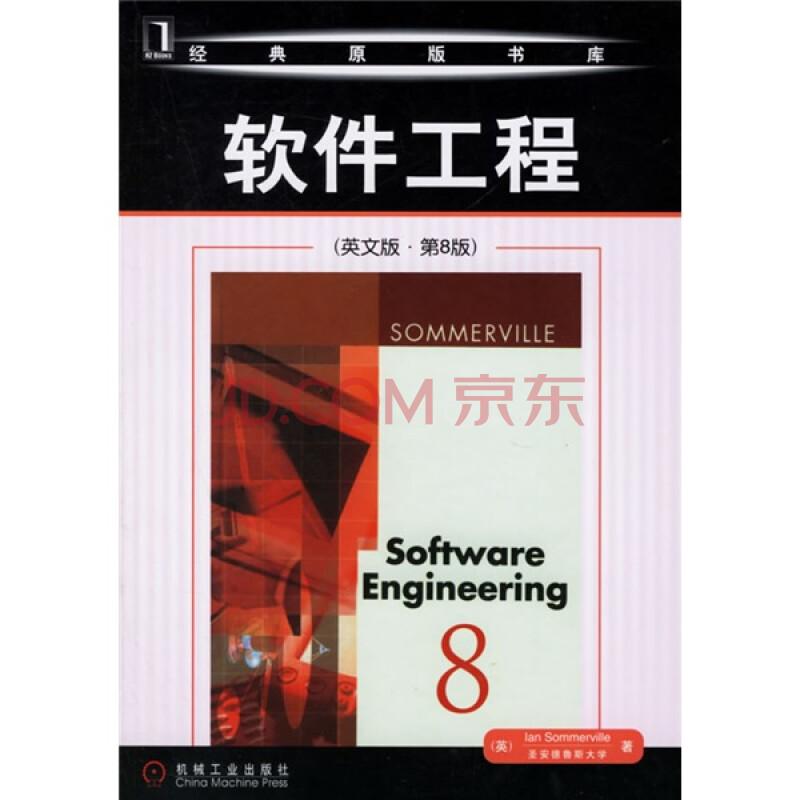 软件工程(英文版)(第8版)|pdf书籍(35.36M) - pdfhome - PDF电子书城