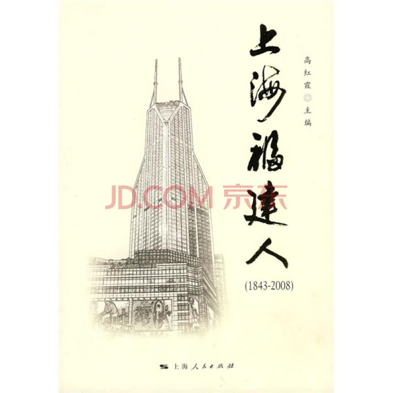 山东人口排名_1843年上海人口排名
