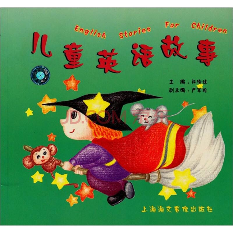 儿童英语故事(附cd光盘)