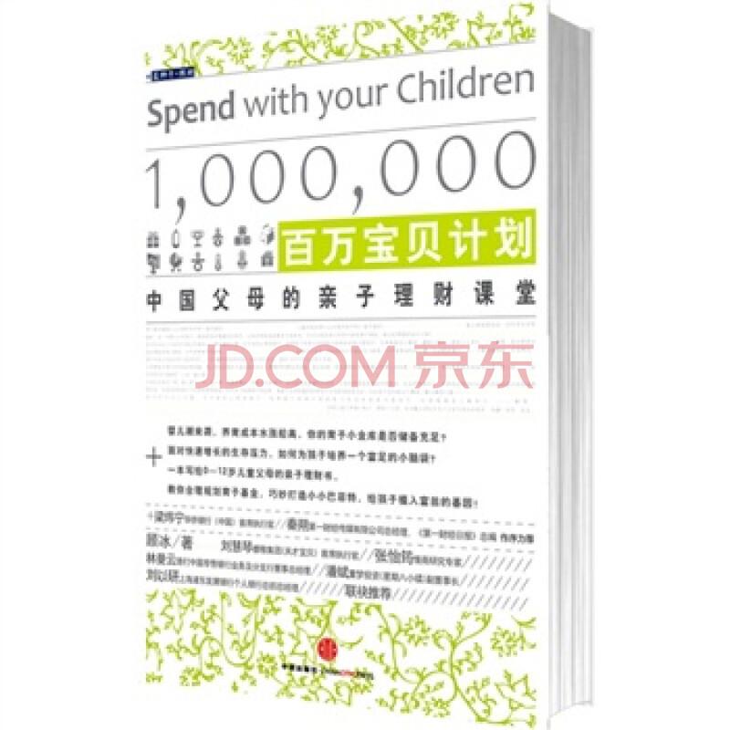 百万宝贝计划 中国父母的亲子理财课堂
