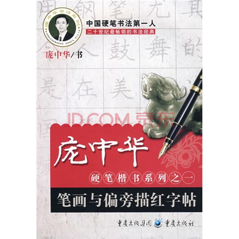 庞中华钢笔楷书字帖图
