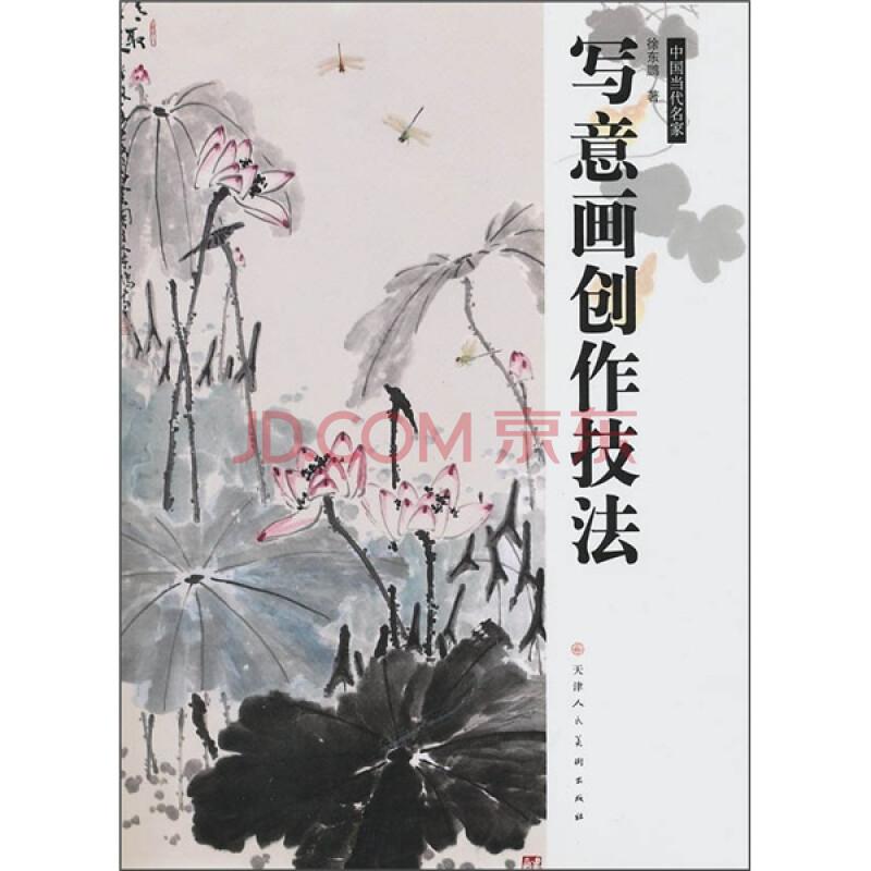 中国当代名家 写意画创作技法