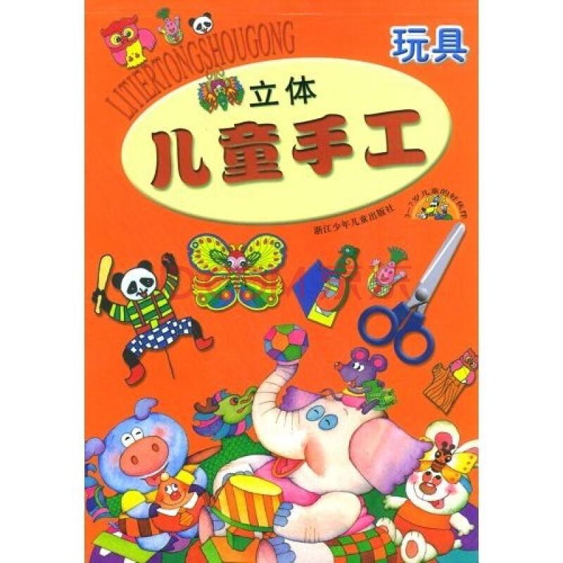 《立体儿童手工制作:玩具》(章献明,黄磊)【摘要 书评
