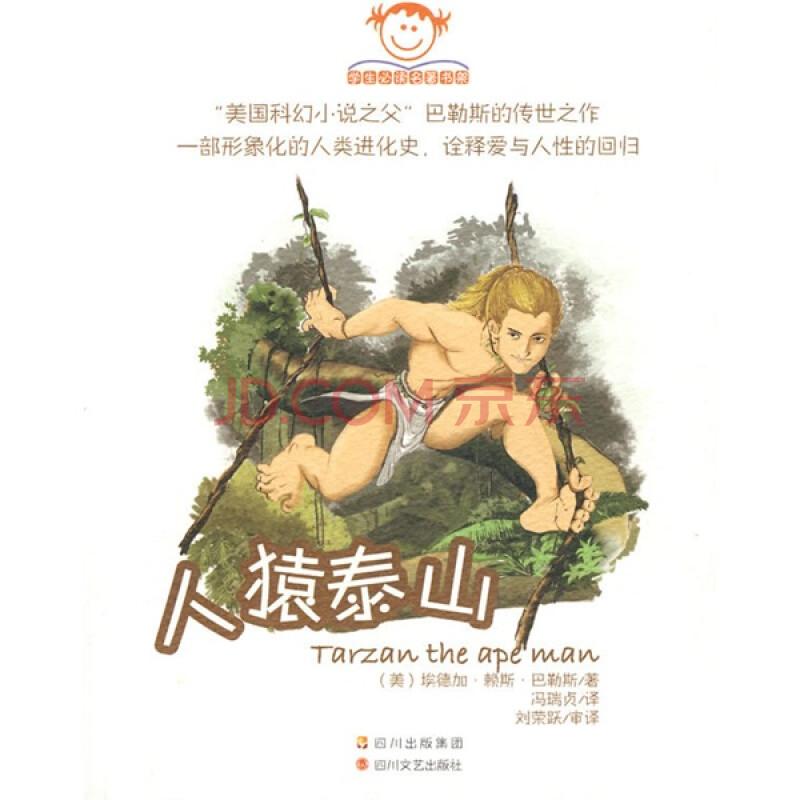 学生必读名著书架 人猿泰山