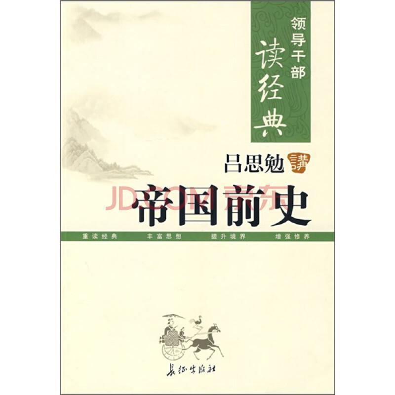 吕思勉讲帝国前史