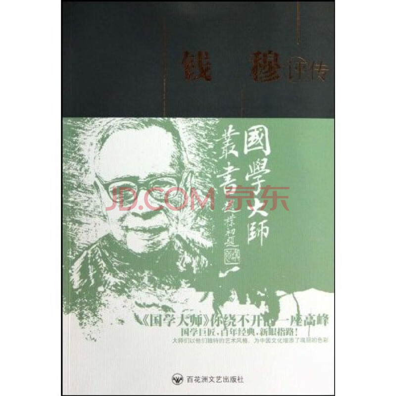 钱穆评传 郭齐勇 9787805795461 百花洲文艺出版社