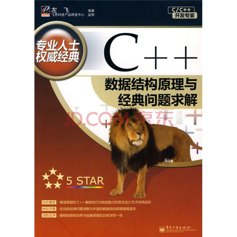C/C++开发专家:C++数据结构原理与经典问题求解|pdf书籍(186M)高清版 - pdfhome - PDF电子书城