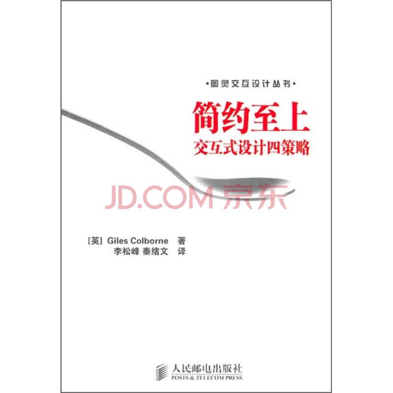 简约至上:交互式设计四策略|pdf书籍(48.7M) - pdfhome - PDF电子书城