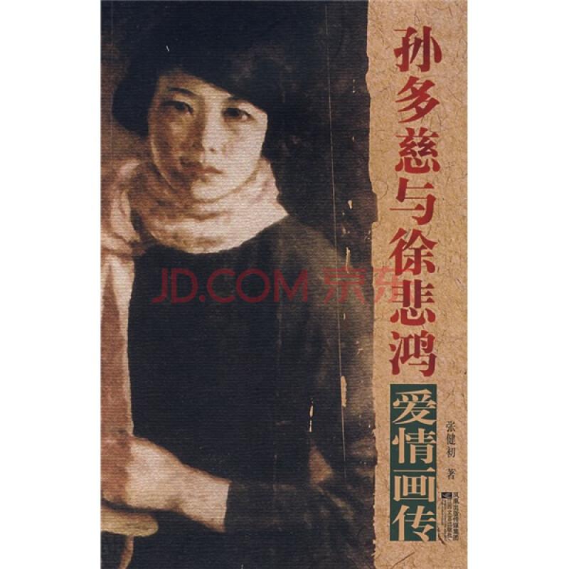 孙多慈与徐悲鸿爱情画传