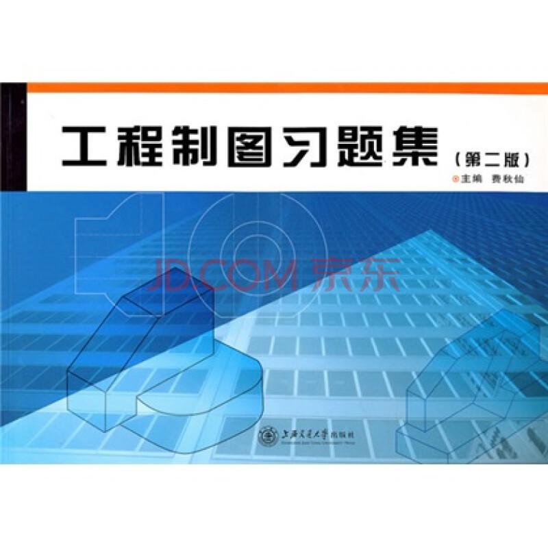 工程制图习题集 第2版