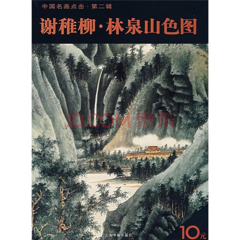 中国名画点击第2辑 谢稚柳 林泉山色图
