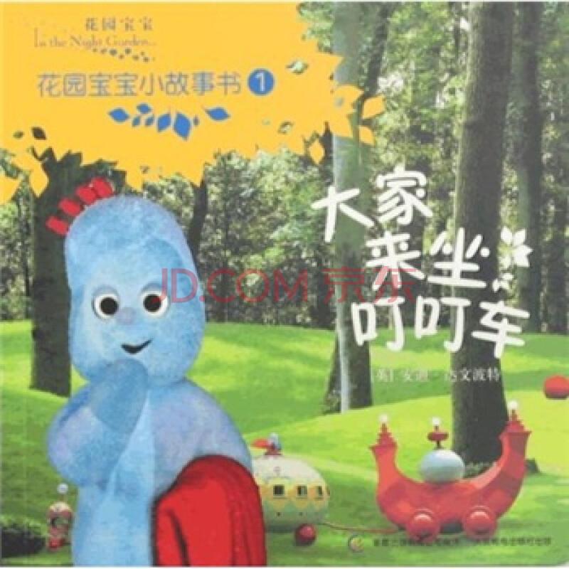 花园宝宝小故事书1:大家来坐叮叮车