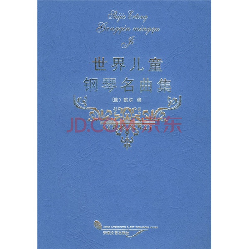 世界儿童钢琴名曲集图片/大图(52179716号)