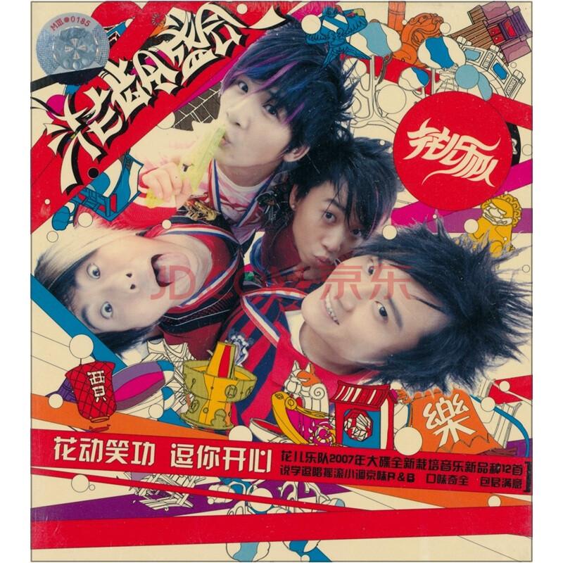 花儿乐队:花龄盛会(cd+dvd)(京东专卖)
