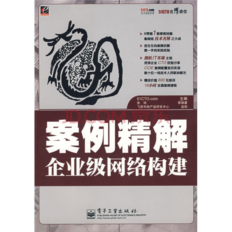 51CTO名博讲堂:案例精解企业级网络构建|pdf书籍(113.7M) - pdfhome - PDF电子书城