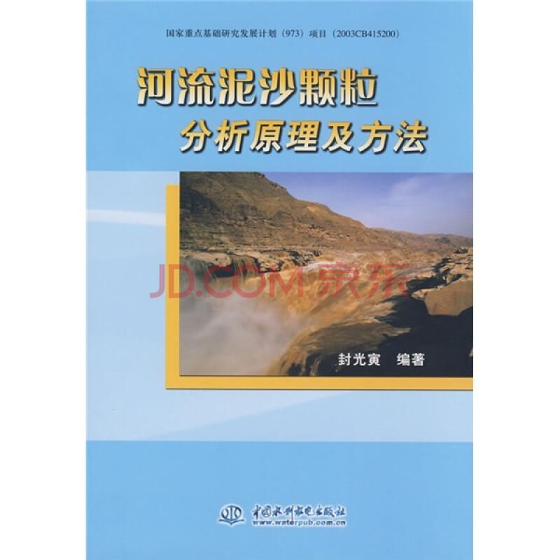 河流泥沙颗粒分析原理及方法图 高清图片