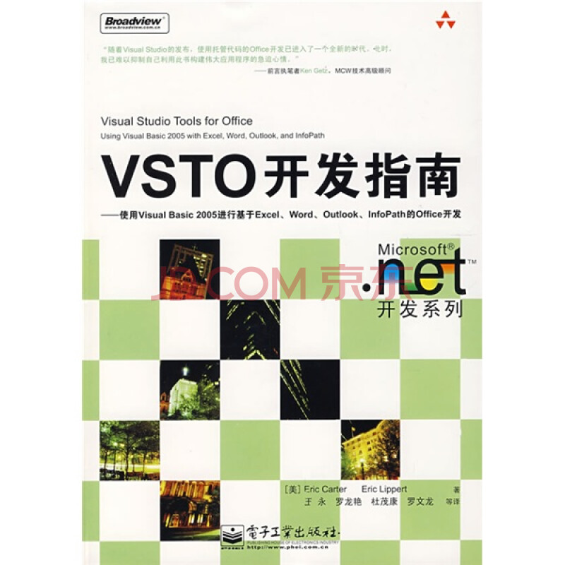 VSTO开发指南|pdf书籍(127M)百度网盘下载 - pdfhome - PDF电子书城