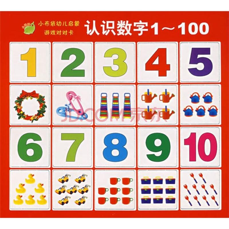 数字1-100》【摘要