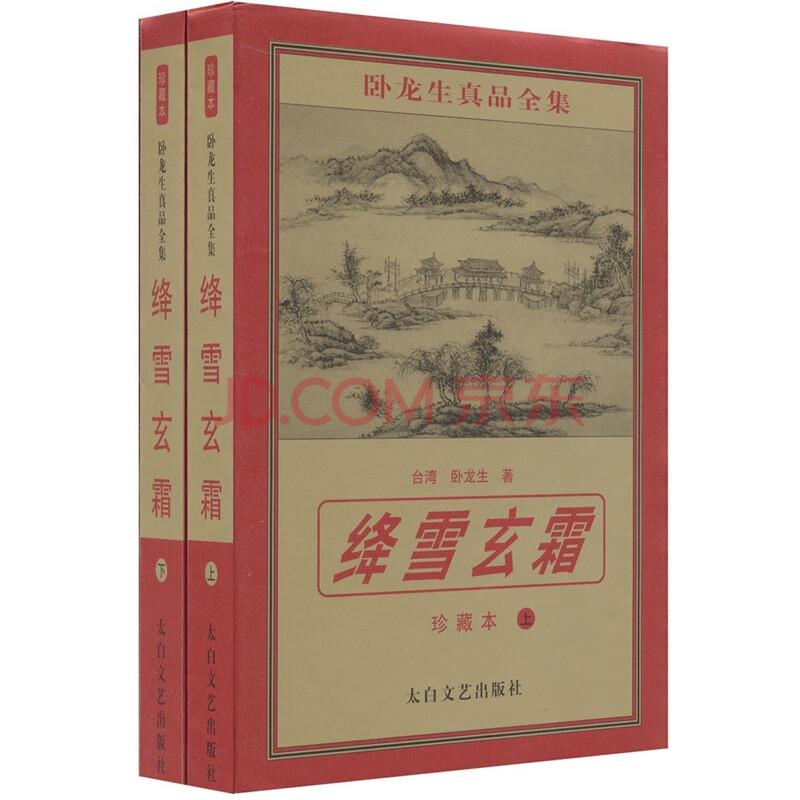 绛雪玄霜(套装2册)图片