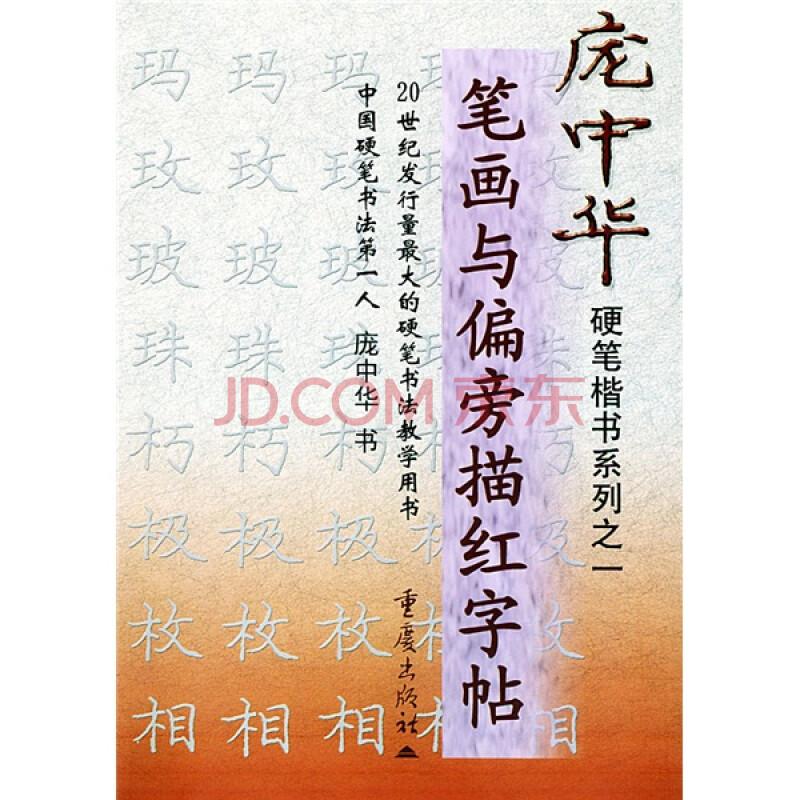 庞中华硬笔楷书系列之1 笔画与偏旁描红字帖