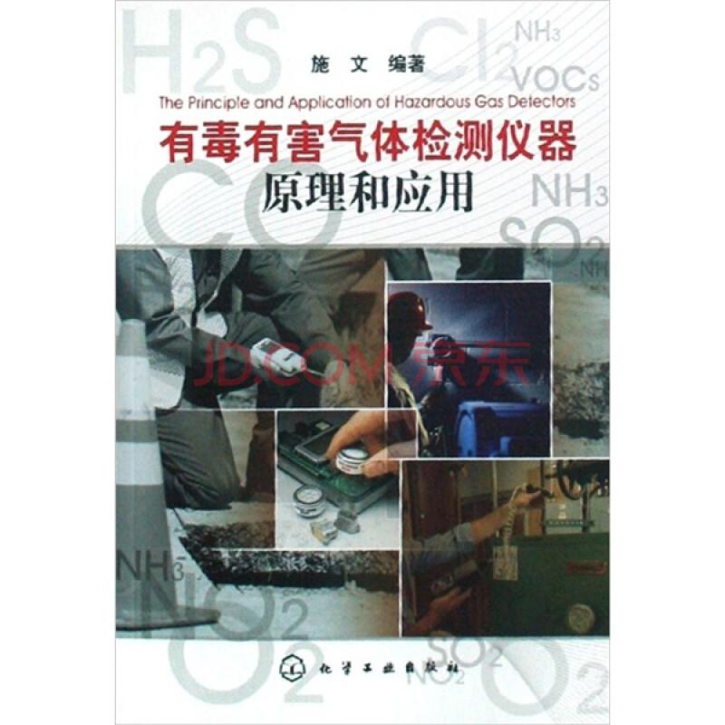 有毒有害气体检测仪器原理和应用