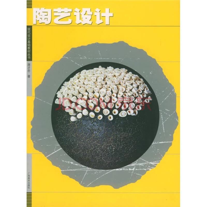 现代设计基础教材丛书 陶艺设计