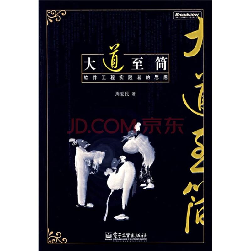 大道至简:软件工程实践者的思想|pdf书籍(105M) - pdfhome - PDF电子书城