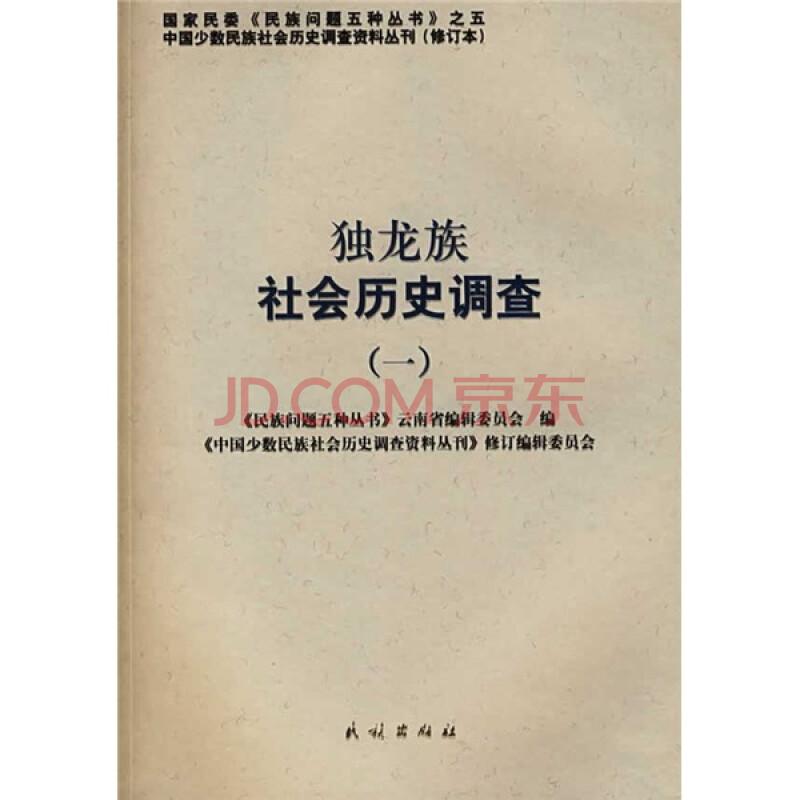 独龙族社会历史调查 一 58