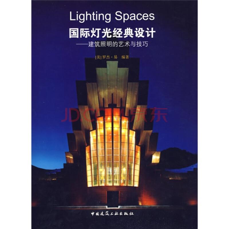 国际灯光经典设计 建筑照明的艺术与技巧