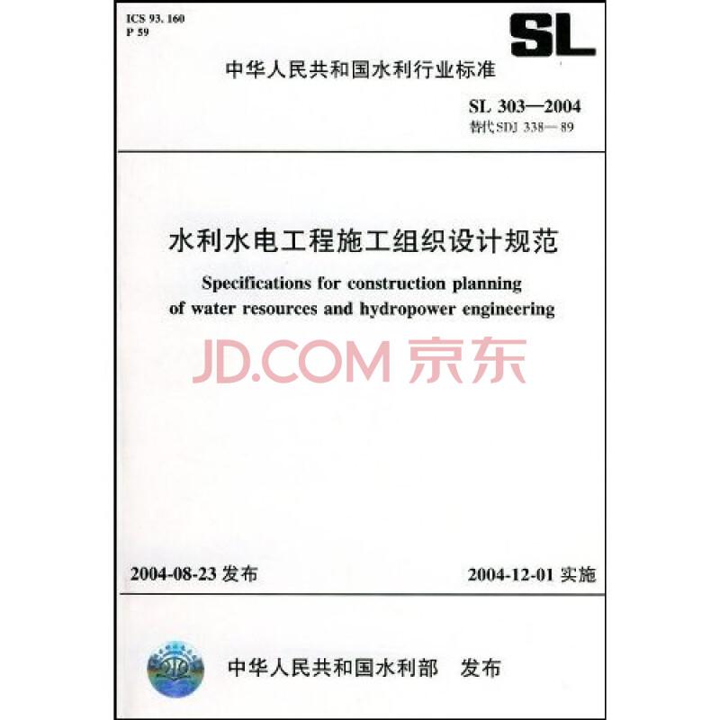 水利水电工程施工组织设计规范