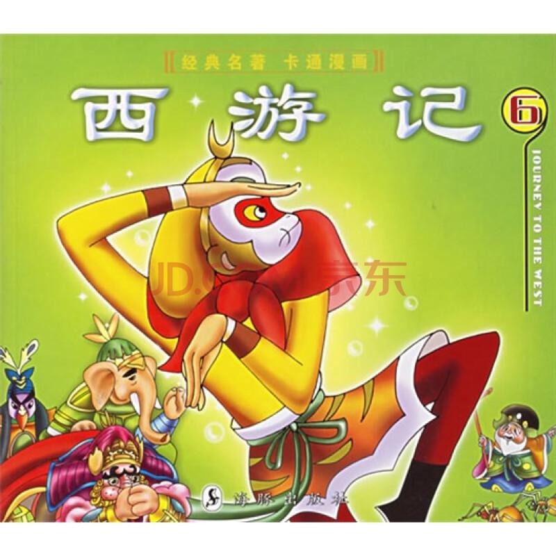西游记(3)——经典名著卡通漫画报价/动漫/卡通/绘本