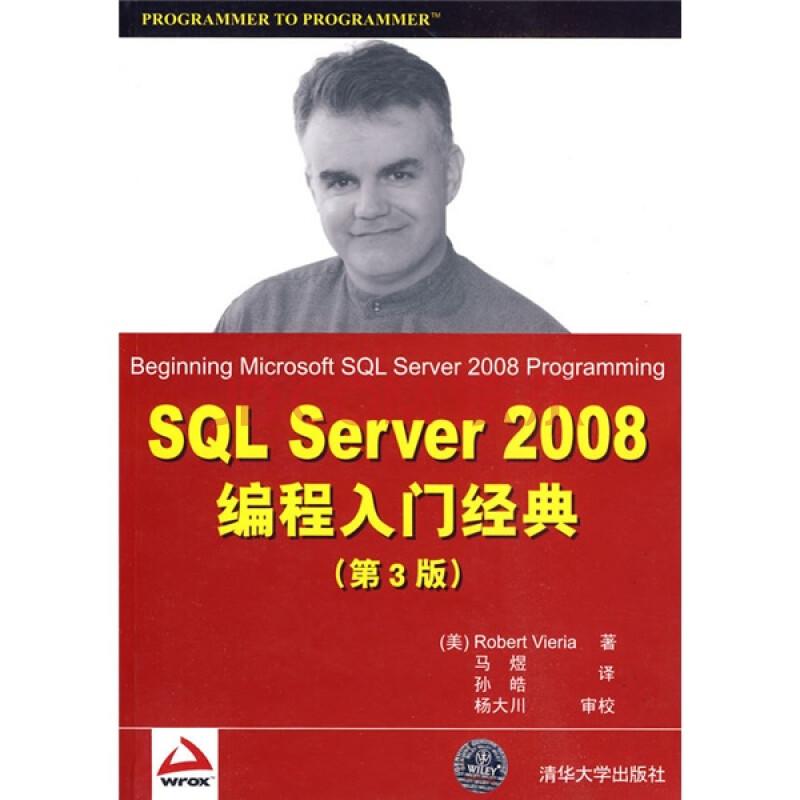 SQL Server 2008编程入门经典(第3版)|pdf书籍(56.85M) - pdfhome - PDF电子书城