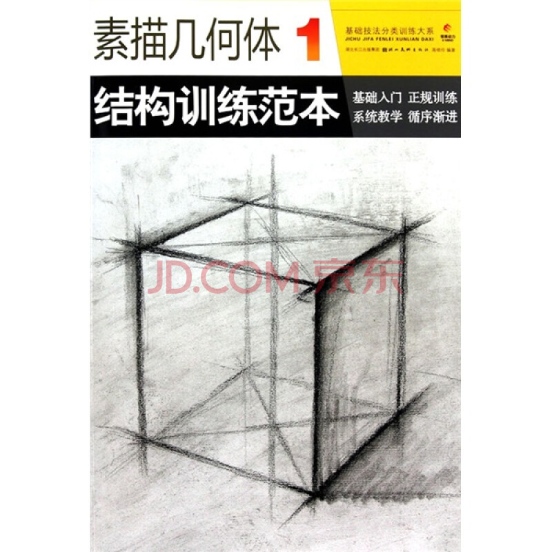素描几何体结构训练范本1图片