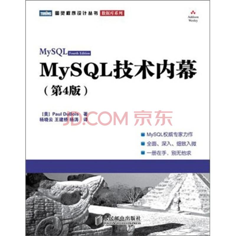 MySQL技术内幕(第4版)|pdf书籍(46.95M) - pdfhome - PDF电子书城