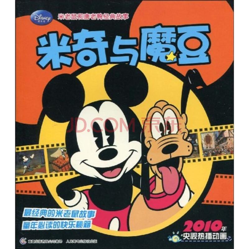 米老鼠和唐老鸭经典故事 米奇与魔豆