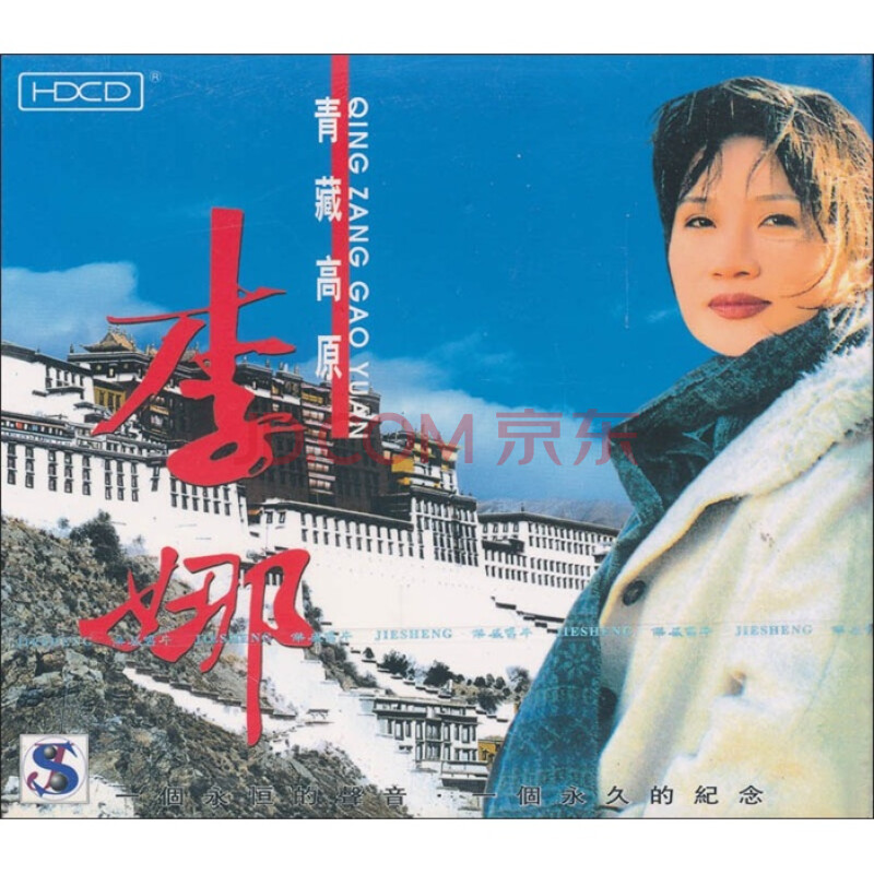 李娜青藏高原(cd)