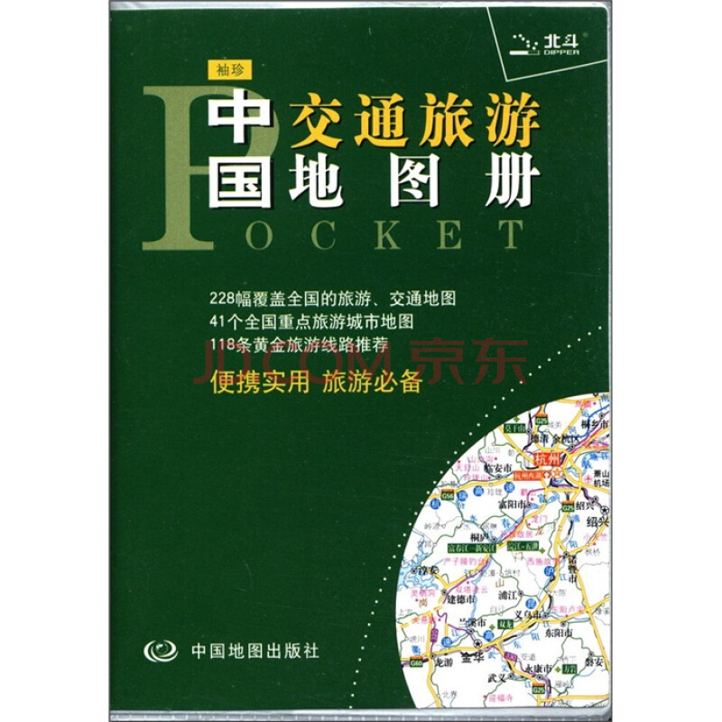 2012袖珍中国交通旅游地图册图片