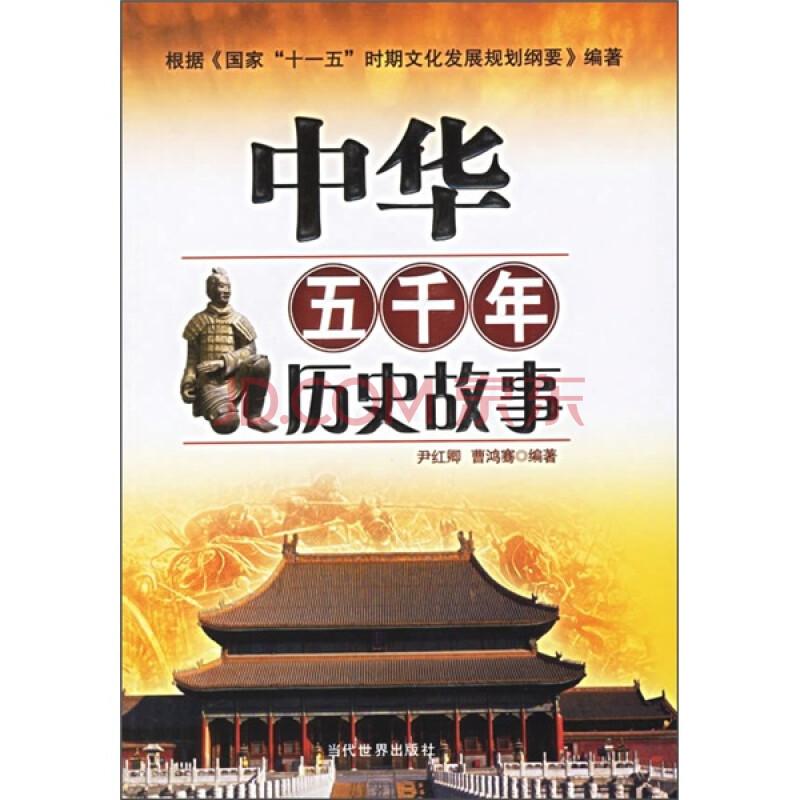 中華歷史五千年 - 渴望真爱 - 携梦飞翔