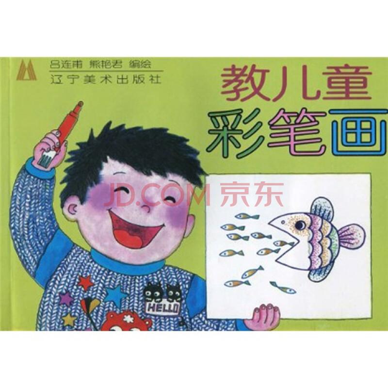 《教儿童彩笔画》【摘要