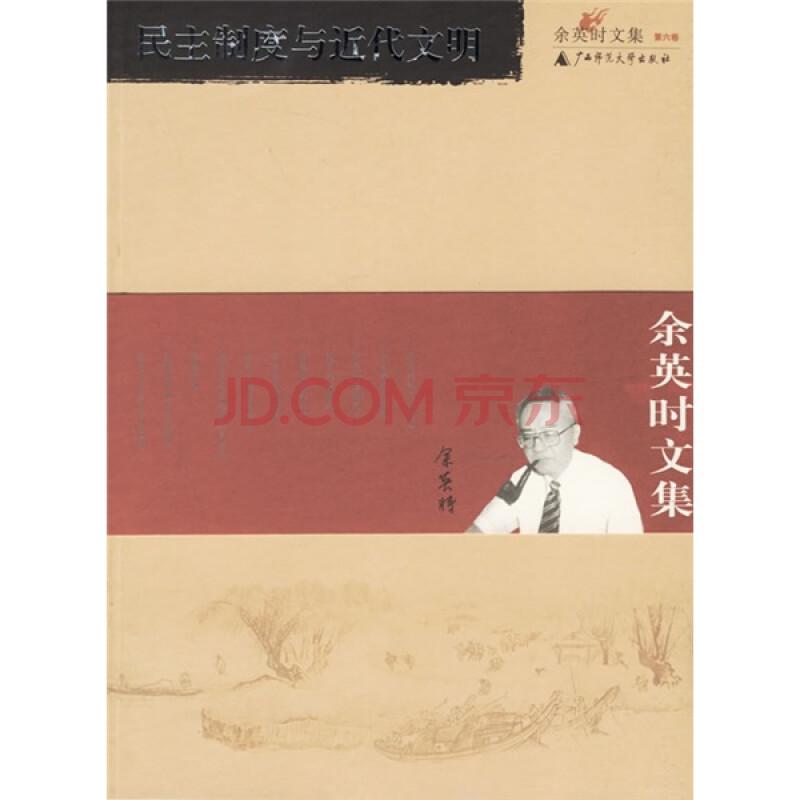 钱穆与现代中国学术