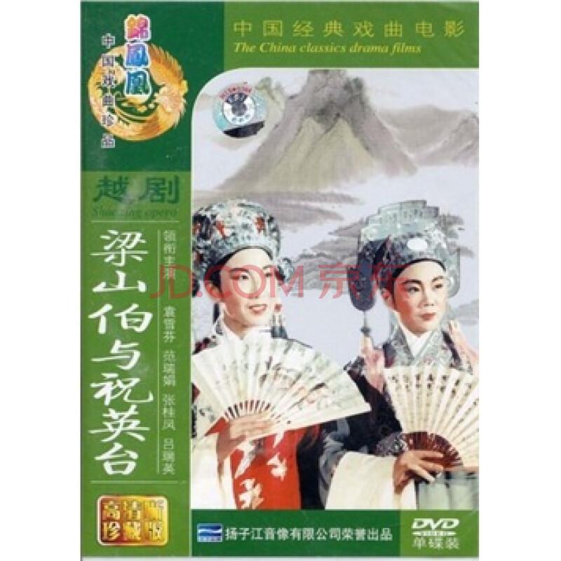 中国经典戏曲电影(越剧):祥林嫂(dvd)图片图片