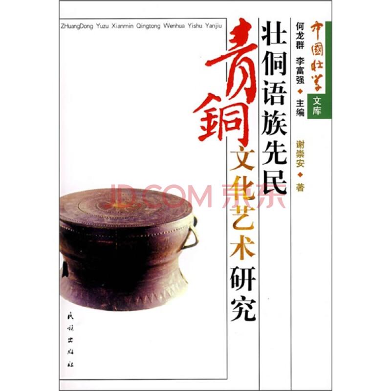 壮侗语族先民青铜文化艺术研究