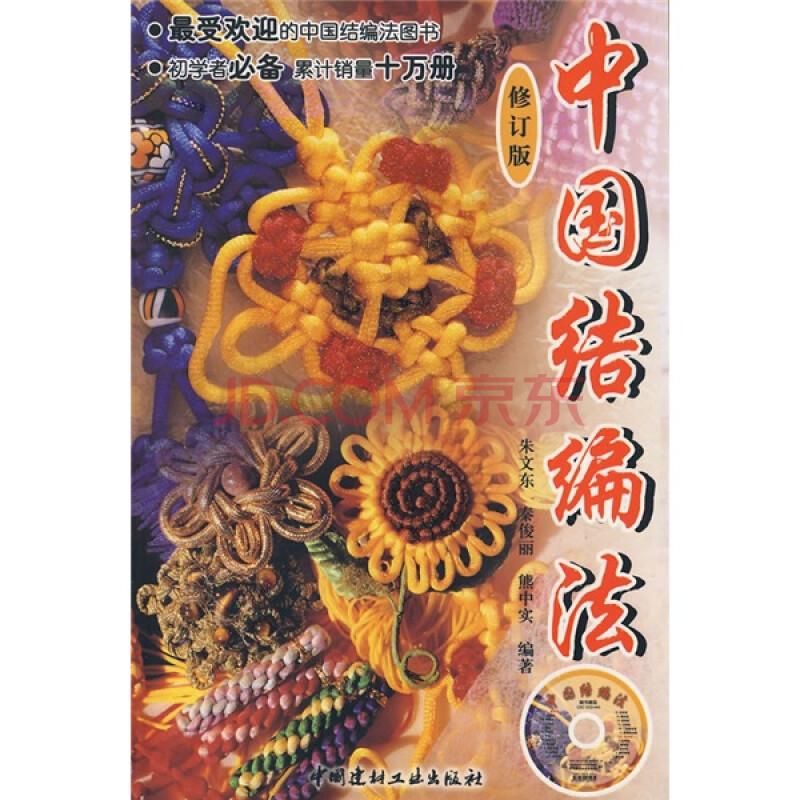 中国结编法(修订版)