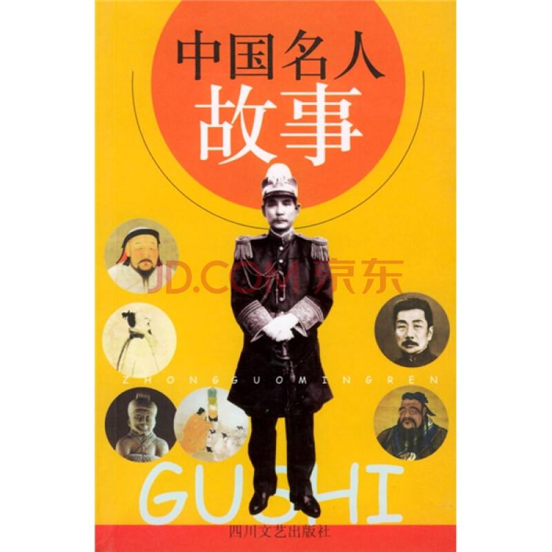 中国名人故事图片