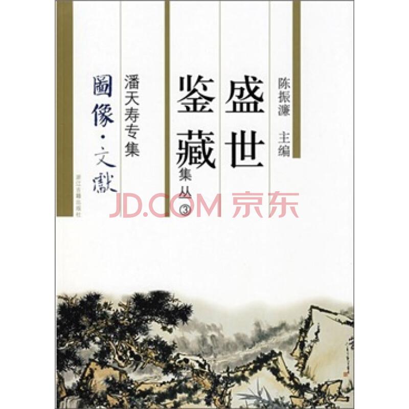 潘天寿专集 盛世鉴藏集丛3