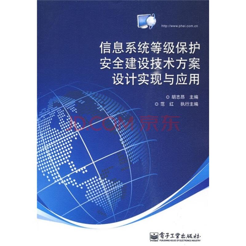 信息系统等级保护安全建设技术方案设计实现与应用|pdf书籍(50M)百度网盘 - pdfhome - PDF电子书城