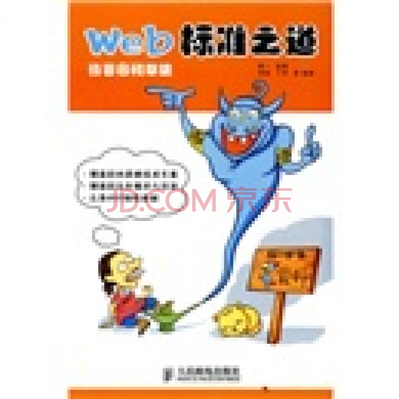 Web标准之道:博客园精华集|高清PDF书籍(88.5M) - pdfhome - PDF电子书城