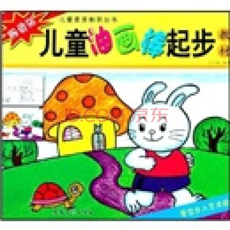 儿童油画棒起步教材(畅销版)